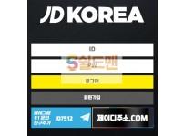 【먹튀사이트】 제디코리아 먹튀검증 JDKOREA 먹튀확정 jd-1301.com 토토먹튀