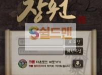 【먹튀사이트】 장원 먹튀검증 JANGWON 먹튀확정 jw-six.com 토토먹튀