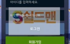 【먹튀사이트】 오쿠라 먹튀검증 OKURA 먹튀확정 kra77.com 토토먹튀