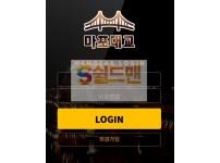 【먹튀사이트】 마포대교 먹튀검증 마포대교 먹튀확정 mp-wip.com 토토먹튀
