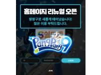 【먹튀사이트】 팡팡구 먹튀검증 PANGPANG9 먹튀확정 389-22.com 토토먹튀