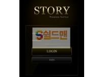 【먹튀사이트】 스토리 먹튀검증 STORY 먹튀확정 story600.com 토토먹튀