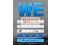 【먹튀사이트】 더블유디 먹튀검증 WE 먹튀확정 ss77-we.com 토토먹튀