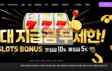 【먹튀사이트】 원커넥트 먹튀검증 ONECONNECT 먹튀확정 superone77.com 토토먹튀