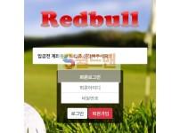 【먹튀사이트】 레드불 먹튀검증 REDBULL 먹튀확정 nnb-369.com 토토먹튀