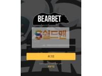 【먹튀사이트】 베어벳 먹튀검증 BEARBET 먹튀확정 bear-vip.com 토토먹튀