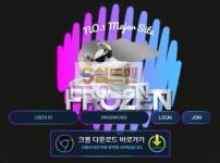 【먹튀사이트】 프로즌 먹튀검증 FROZEN 먹튀확정 AA-FZ.COM 토토먹튀
