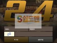 【먹튀사이트】 이쩜사 먹튀검증 2.4 먹튀확정 pb-24.com 토토먹튀