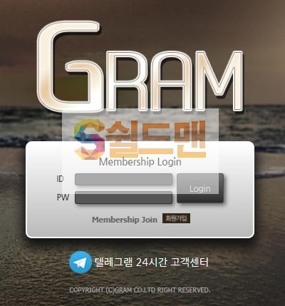 【먹튀사이트】 그렘 먹튀검증 GRAM 먹튀확정 gr-sk.com 토토먹튀