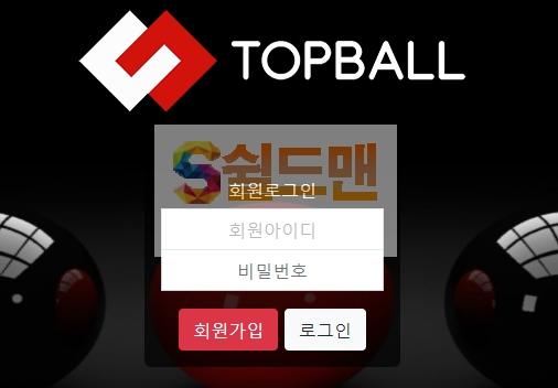 【먹튀사이트】 탑볼 먹튀검증 TOPBALL 먹튀확정 top-ball.com 토토먹튀