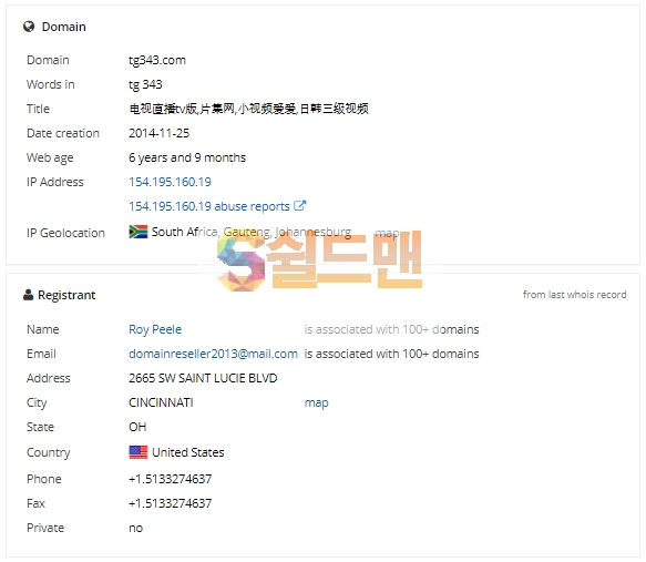 【먹튀사이트】 붕붕 먹튀검증 붕붕 먹튀확정 tg343.com 토토먹튀