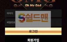 【먹튀사이트】 오엠쥐 먹튀검증 OHMYGOD 먹튀확정 omg-123.com 토토먹튀