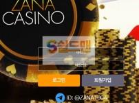 【먹튀사이트】 자나카지노 먹튀검증 ZANA 먹튀확정 zanacasino.com 토토먹튀