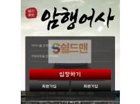 【먹튀사이트】 암행어사 먹튀검증 암행어사 먹튀확정 as-8080.com 토토먹튀