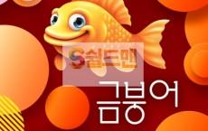 【먹튀사이트】 금붕어 먹튀검증 금붕어 먹튀확정 dp-830.com 토토먹튀