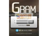 【먹튀사이트】 그램 먹튀검증 GRAM 먹튀확정 gr-uu.com 토토먹튀