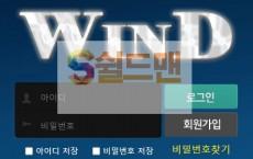 【먹튀사이트】 윈드 먹튀검증 WIND 먹튀확정 wd-1313.com 토토먹튀
