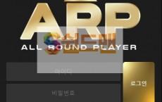 【먹튀사이트】 ARP 먹튀검증 ARP 먹튀확정 arp-123.com 토토먹튀