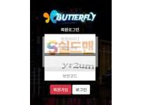 【먹튀사이트】 버터플라이 먹튀검증 BUTTERFLY 먹튀확정 nv-369.com 토토먹튀