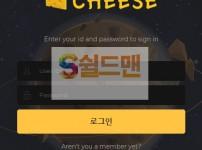 【먹튀사이트】 치즈 먹튀검증 CHEESE 먹튀확정 ch-se707.com 토토먹튀