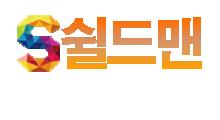 쉴드맨 - 안전한 토토 사이트를 위한 먹튀검증 및 먹튀사이트 제보